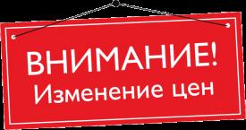 Изменение цены на приборы ПрофКиП