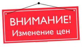Об изменении цен с 25.09.18