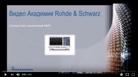 Сколько стоит осциллограф R&S?