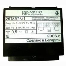 ЭП8526