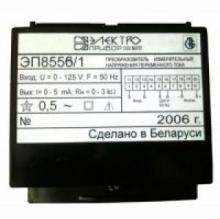 ЭП8556