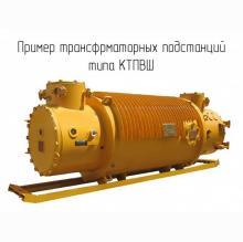 КТПВШ-1250