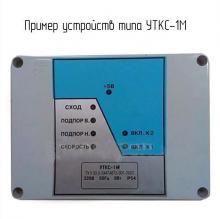 УТКС-1М-021