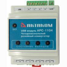 АРС-1104 Четырехканальный релейный USB коммутатор