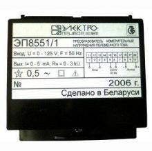 ЭП8551
