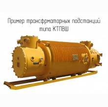КТПВШ-250