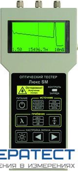ЛЮКС SM - оптический тестер + обрывной рефлектометр